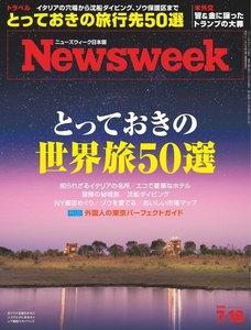 ニューズウィーク日本版 2019年7月16日号