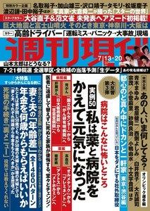 週刊現代 2019年7月13日・20日号(7月8日発売)