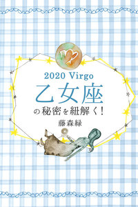 2020年の乙女座の秘密を紐解く!