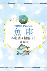 2020年の魚座の秘密を紐解く!