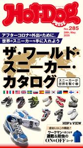 Hot-Dog PRESS no.285 ザ・ワールド・スニーカー・カタログ~スニーカーが世界を繋ぐ~