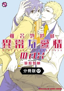 椎名教授の異常な愛情【分冊版】17 電子書籍版