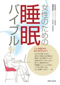 女性のための睡眠バイブル 電子書籍版