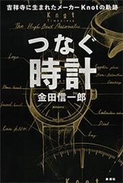 つなぐ時計―吉祥寺に生まれたメーカー Knotの軌跡― 電子書籍版
