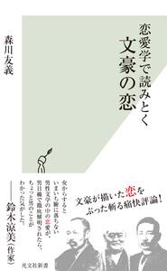 恋愛学で読みとく文豪の恋 電子書籍版