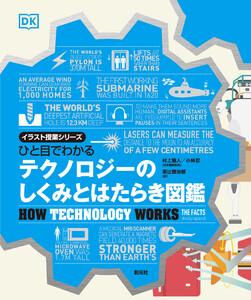 ひと目でわかる テクノロジーのしくみとはたらき図鑑 電子書籍版