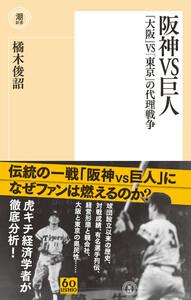 阪神VS巨人 電子書籍版