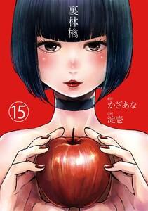 裏林檎【分冊版】(15) 電子書籍版