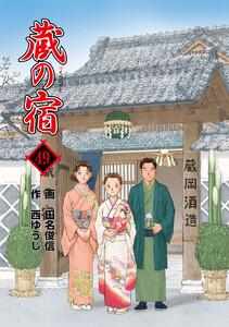 蔵の宿 49巻 電子書籍版