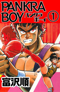 PANKRA BOY (1) 電子書籍版