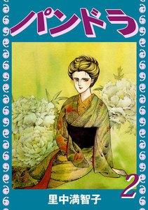 パンドラ (2) 電子書籍版