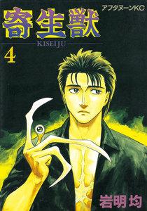 寄生獣 (4) 電子書籍版