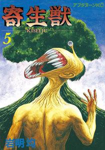 寄生獣 (5) 電子書籍版