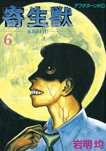 寄生獣 (6) 電子書籍版