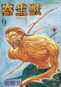 寄生獣 (9) 電子書籍版
