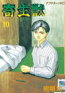 寄生獣 (10) 電子書籍版