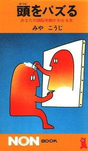 頭をパズる あなたの頭脳年齢がわかる本
