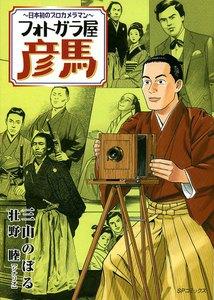 フォトガラ屋彦馬 (1) 日本初のプロカメラマン 電子書籍版