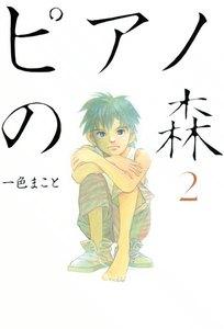ピアノの森 (2) 電子書籍版