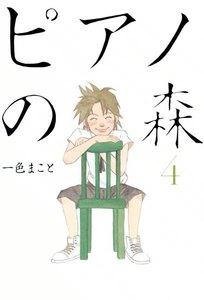 ピアノの森 (4) 電子書籍版