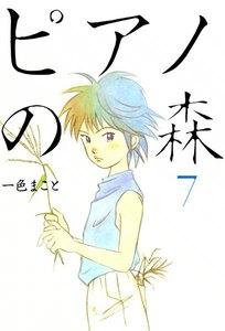 ピアノの森 (7) 電子書籍版