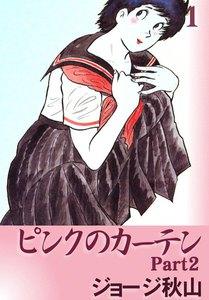 ピンクのカーテン2 1巻