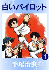 表紙『白いパイロット(全2巻)』 - 漫画