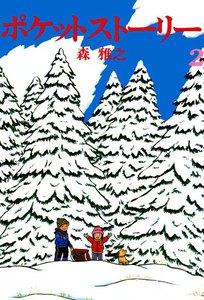 ポケットストーリー (2) 電子書籍版