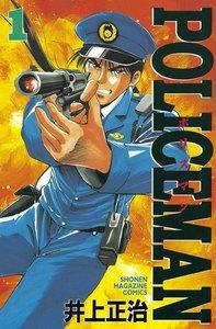 POLICEMAN (1) 電子書籍版