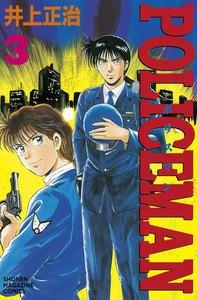 POLICEMAN (3) 電子書籍版