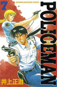 POLICEMAN (7) 電子書籍版