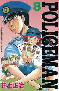 POLICEMAN (8) 電子書籍版