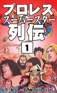 プロレススーパースター列伝 (1) 電子書籍版