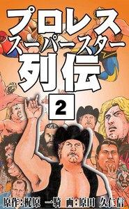 プロレススーパースター列伝 (2) 電子書籍版