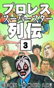 プロレススーパースター列伝 (3) 電子書籍版