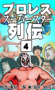 プロレススーパースター列伝 (4) 電子書籍版
