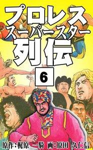 プロレススーパースター列伝 (6) 電子書籍版