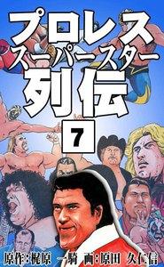 プロレススーパースター列伝 (7) 電子書籍版