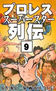 プロレススーパースター列伝 (9) 電子書籍版