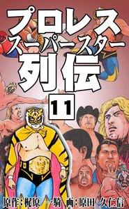 プロレススーパースター列伝 (11) 電子書籍版