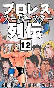 プロレススーパースター列伝 (12) 電子書籍版