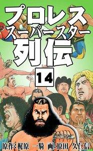 プロレススーパースター列伝 (14) 電子書籍版