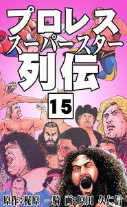 プロレススーパースター列伝 (15) 電子書籍版
