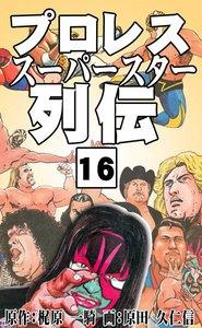 プロレススーパースター列伝 (16) 電子書籍版