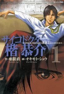 表紙『サイコドクター楷恭介』 - 漫画