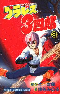 プラレス3四郎 (3) 電子書籍版