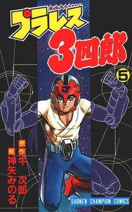 プラレス3四郎 (5) 電子書籍版