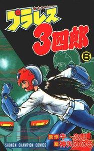 プラレス3四郎 (6) 電子書籍版
