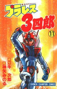 プラレス3四郎 (11) 電子書籍版