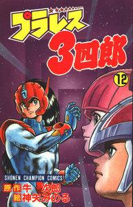 プラレス3四郎 (12) 電子書籍版